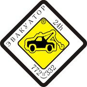 Эвакуатор 24h 772-332 по городу и области
