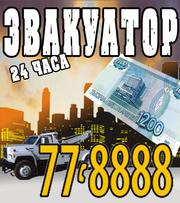 Эвакуатор и автопомощь 24h тел.77-88-88 от 800руб. г.Калининград