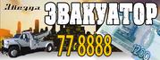 Эвакуатор и автопомощь,  тел.77-88-88,  от 800руб. г.Калининград