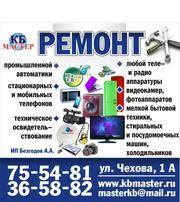 Ремонт любой бытовой техники в Калининграде