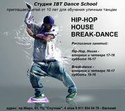 Обучение детей и взрослых Hip-hop,  House,  Break-dance