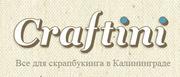 Craftini.ru товары для скрапбукинга в Калининграде