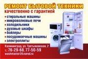 Осуществляем ремонт:стиральных, посудомоечных машин, электроплит  775059