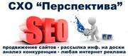 Продвижение сайтов. Создание сайтов. Любая интернет реклама.
