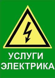 Услуги электрика на дому в Калининграде.