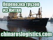 Доставка контейнеров и сборных грузов из Китая
