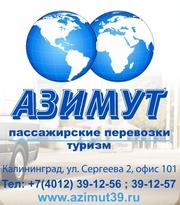 ООО Азимут  ул. Сергеева 2,  офис 101