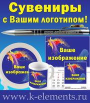 Рекламные сувениры с Вашим логотипом