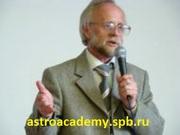 Профессиональное обучение астрологии. Школа С.В. Шестопалова