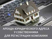 Юридический адрес в Калининграде