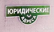 Регистрация ООО в Калининграде (под ключ)