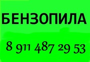 БЕНЗОПИЛА и работы с НЕЙ в Калининграде