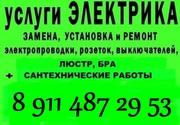 Домашний Мастер: электрик,  сантехник 8 911 487 29 53