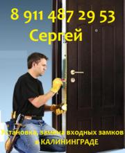 Универсальный мастер в Калининграде. Сергей
