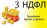 3-ндфл декларация в Калининграде