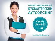 Профессиональные бухгалтерские услуги